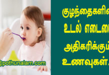 Baby weight gain food in tamil