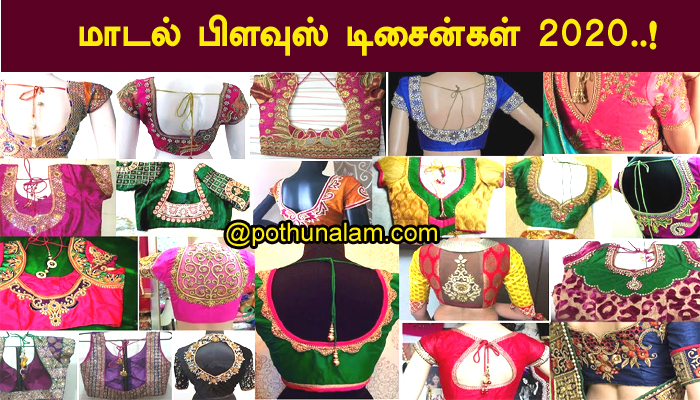 Blouse Designs Neck