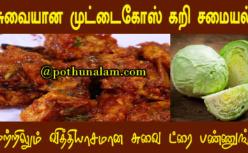 Cabbage curry in tamil