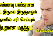 Cough home remedies in tamil