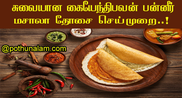 Dosa variety recipe in tamil