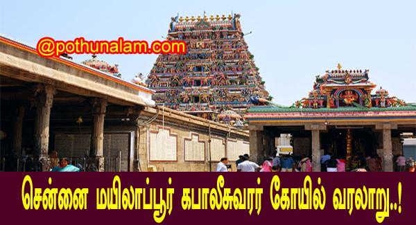 Kapaleeswarar temple history in tamil