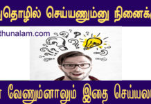 Small business ideas in tamil