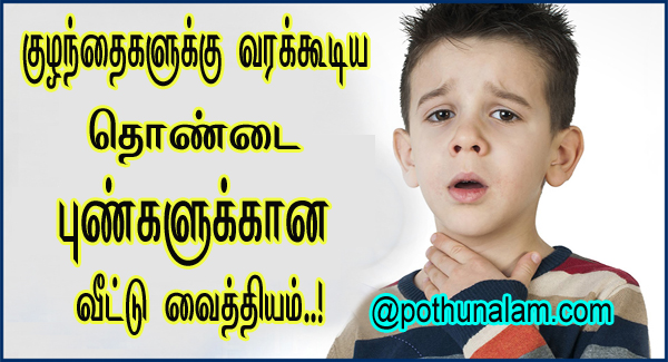 Throat pain home remedies tamil