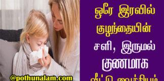 Varattu irumal for child