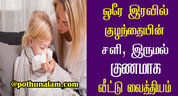 Varattu irumal for child