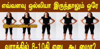 Weight increase tips in tamil