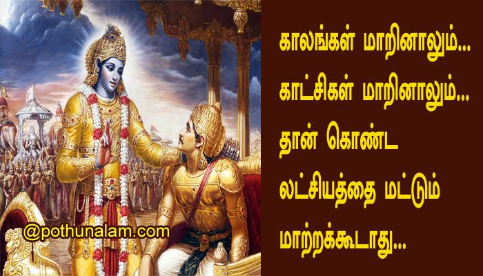 bhagavad gita quotes tamil