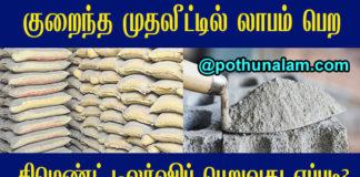 cement dealership business
