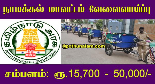 Namakkal Jobs 2020