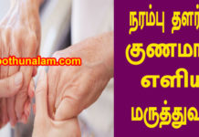 narambu thalarchi solution in tamil