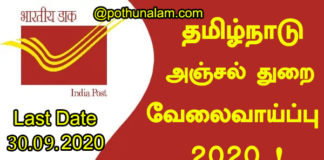 Tamilnadu Post office Recruitment