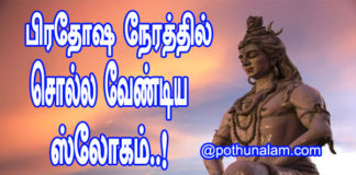 Pradosham Mantras in Tamil