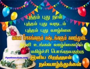 Happy Birthday Wishes in Tamil: