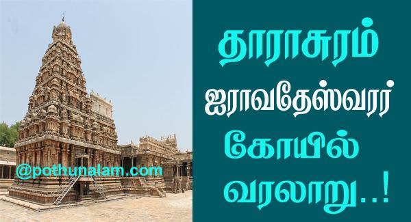 Airavatesvara temple in tamil
