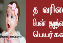 Baby names for girls in tamil