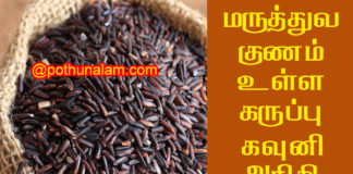 Black rice benefits in tamil