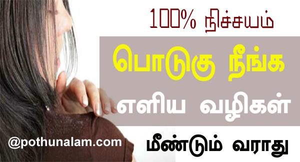 Dandruff treatment in tamil