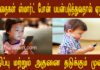 Effect of mobile phone on child