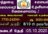 Kanchipuram District Jobs
