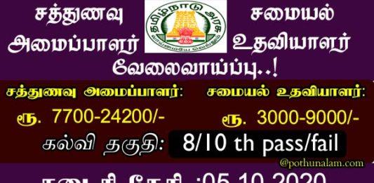 Kanchipuram District Jobs