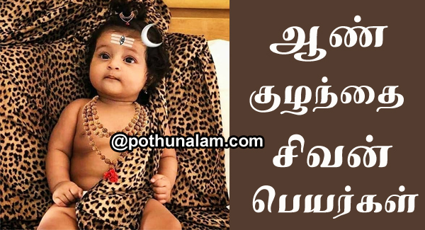Lord shiva names for baby boy