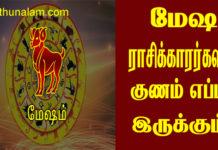 Mesha rasi character in tamil