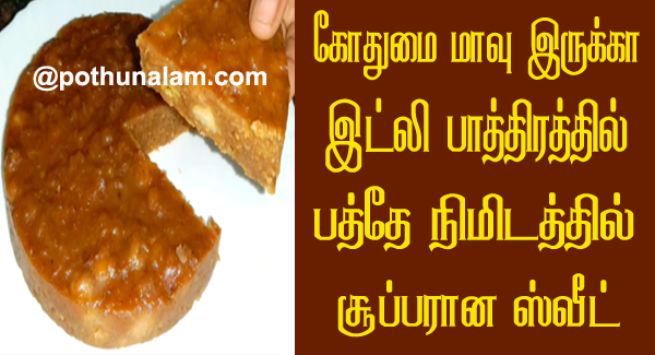 Sweet Recipes in tamil
