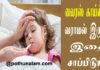 Virus fever treatment in tamil