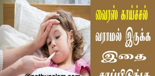 Virus fever treatment in tamil