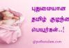 புதுமையான தமிழ் பெயர்கள் 2020