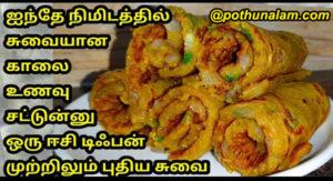breakfast-recipes-in-tamil