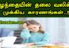 headache symptoms in tamil