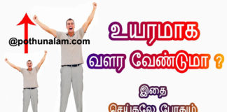 how to increase height in tamil