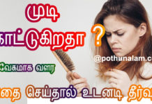 karunjeeragam uses for hair in tamil