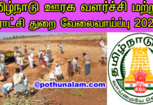 Nagapattinam job vacancy 2020
