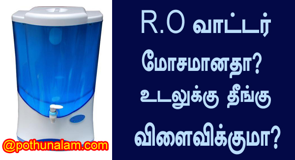 Disadvantages of RO Water