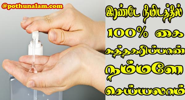 Sanitizer Make at Home
