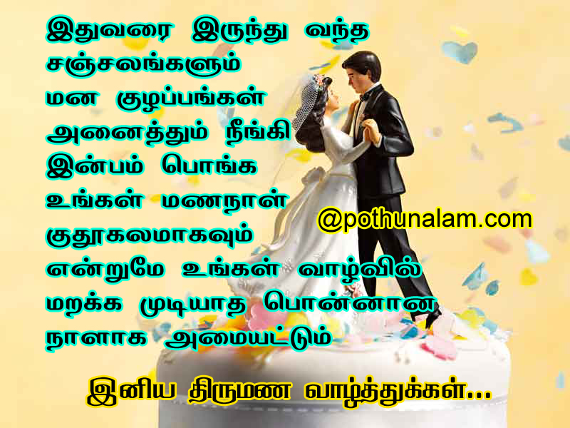 Marriage wishes in tamil 2020