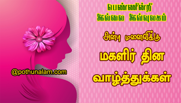women's day quotes for wife in tamil