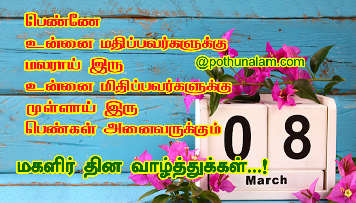 women's day quotes in tamil
