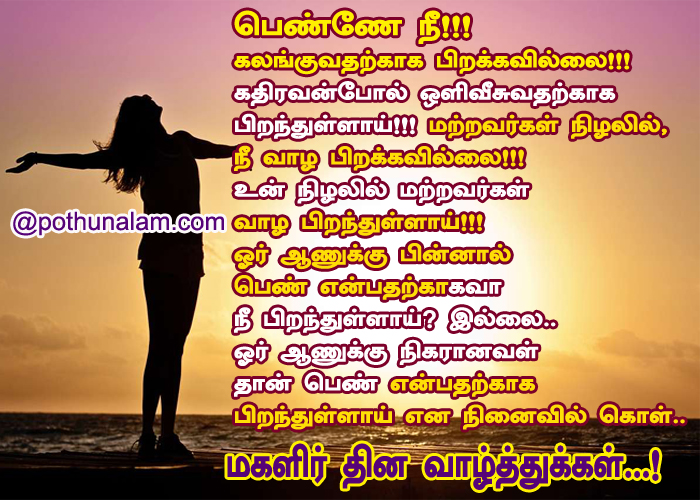 womens day quotes in tamil