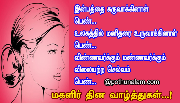 Women's day wallpaper with quotes