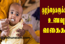 Baby food tamil