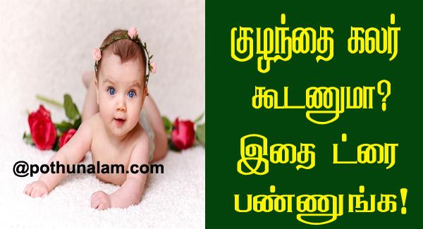 Kulanthai colour aga tips in tamil