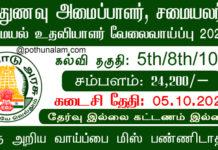 Dharmapuri job vacancy
