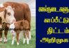 Farmers scheme