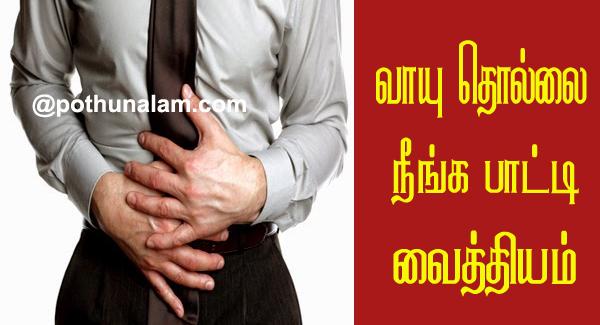 Gastric problem home remedies