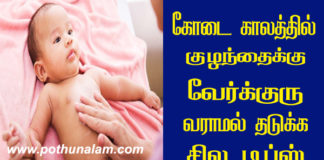 Home remedies for heat rash in babies