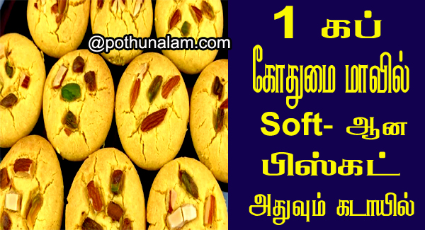 Homemade biscuits recipe in tamil